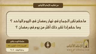 ماحكم تكرر الجماع في نهار رمضان في اليوم الواحد ؟ وما حكم إذا تكرر ذلك أكثر من يوم في رمضان ؟