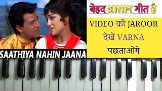 साथिया नहीं जाना -Sathiya Nahi Jaana   Harmonium Tutorial   Piano Notes   By On Harmonium Channel  