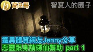 靈異體質網友Jenny分享 惡靈跟身請碟仙幫忙 網友Jenny (荷蘭) 誠邀加入網台 [智慧人的圈子] 20200219