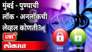 मुंबई – पुण्याची Lock – Unlock ची लेव्हल कोणती? With Ashish Jadhao | Atul Kulkarni | Lockdown
