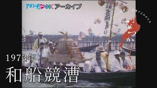 1973年の和船競漕【なつかしが】