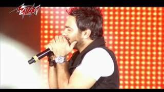 اغاني طرب MP3 Kol Elli Fat - Tamer Hosny كل اللى فات - حفلة - تامر حسنى تحميل MP3