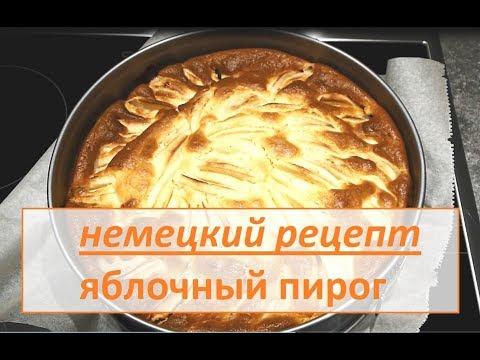 Немецкий рецепт. Яблочный пирог