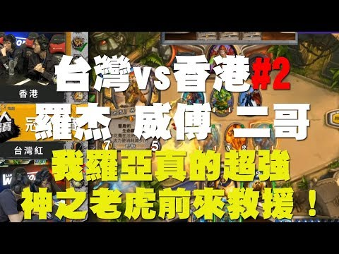 台灣 vs 香港冠軍戰Game2精華!!