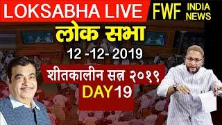 Live लोकसभा में महत्वपूर्ण Bill पर चर्चा | 12 Dec 2019 | Day 19 | Loksabha Live  |  FWFINDIANEWS