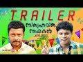 Nithya Haritha Nayakan Official Trailer | Vishnu Unnikrishnan | Dharmajan Bolgatty | AR Binuraj