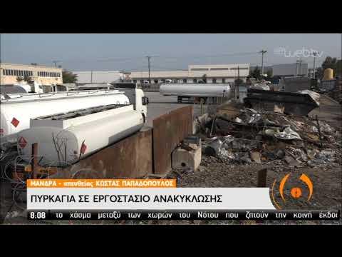 Φωτιά στη Μάνδρα σε χώρο ανακύκλωσης   19/05/2020   ΕΡΤ
