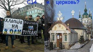 Как С14 митинговали возле Десятинного монастыря в Киеве