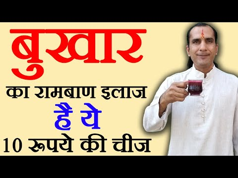 Video Fever Treatment In Hindi By Sachin Goyal - बुखार के सरल घरेलू उपाय @ jaipurthepinkcity.com