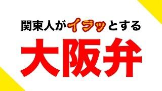 関西弁関東人がイラっとする大阪弁