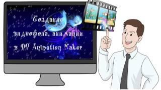 Создание видеофона и анимации