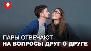 Насколько друг друга знают молодые пары? (имя мамы — это трудный вопрос!)