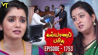 Kalyana Parisu 2 - Tamil Serial | கல்யாணபரிசு | Episode 1753 | 10 Dec 2019 | Sun TV Serial