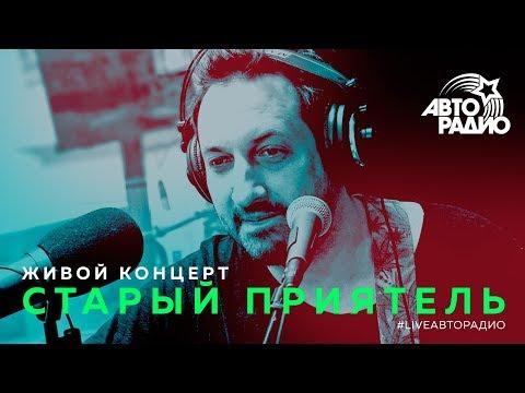 """Живой концерт группы """"Старый Приятель"""" (LIVE @ Авторадио)"""