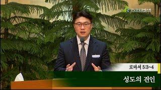 [ 2018. 7. 8 주일설교 ]  1부 - 성도의 견인 (롬 5:3-4) / 김수용 목사