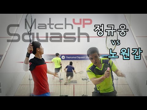 1st matchup 정규웅 vs 노원갑
