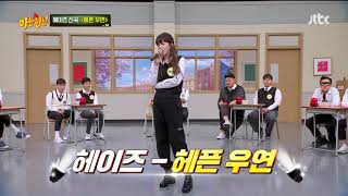 Heize - Happen (Live on Knowing Brothers 281) - (May 22, 2021)
