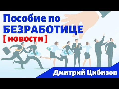 Увеличение пособий по безработице и новые выплаты. Правительство расширит меры поддержки безработных