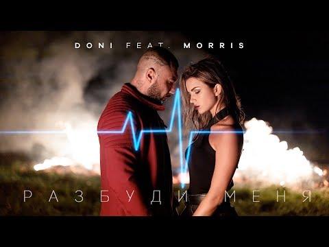 Doni Feat. Morris - Разбуди Меня