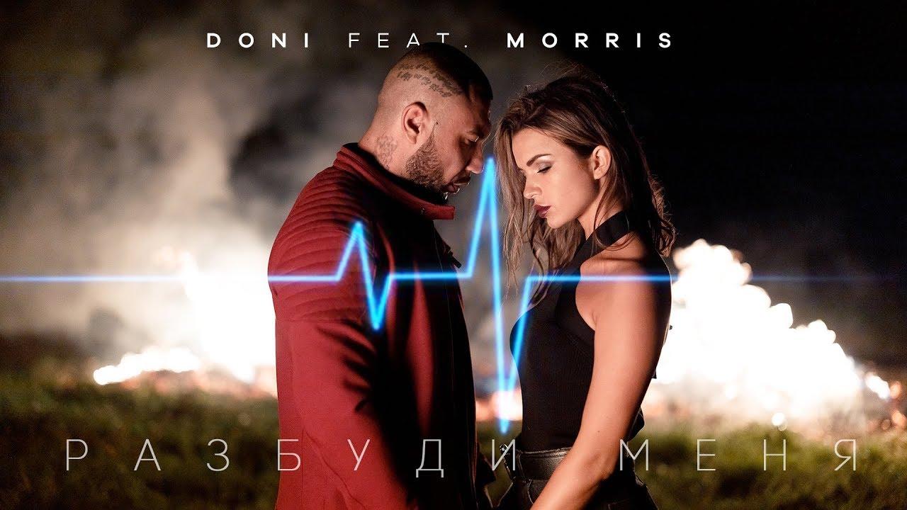 Doni ft. Morris — Разбуди меня