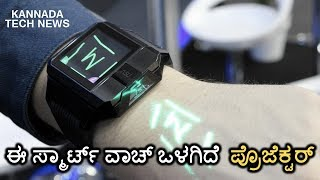 Smartwatch with built-in projector| Haier's Asu watch