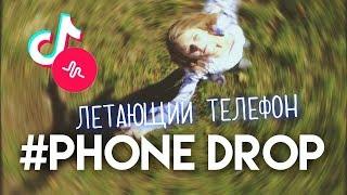 ЛЕТАЮЩИЙ ТЕЛЕФОН - PHONE DROP - PHONE CATCH