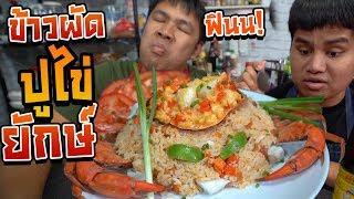 ครัวระเบิด: ข้าวผัดปูไข่ยักษ์ แดนมังกร