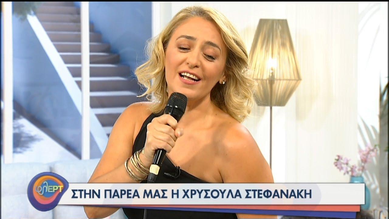 Η Χρυσούλα Στεφανάκη φλΕΡΤαρει στην παρέα μας!   23/07/2020   ΕΡΤ