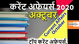 Monthly Current Affairs 2020 | OCTOBER month MCQ ( करेंट अफेयर्स अक्टूबर ) | with PDF | EXAM FOCUS