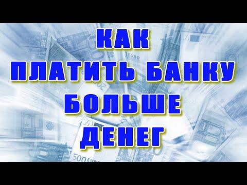 Пособие/Как банку платить больше денег по кредиту не банку/УЛОВКИ БАНКА/АНТИКОЛЛЕКТОР/230 ФЗ/ДОЛГИ