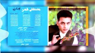 مصطفى قمر البوم افتكرنى | بحبك يا عيونى - Mustafa Amar - bahebak Ya Oyouny تحميل MP3