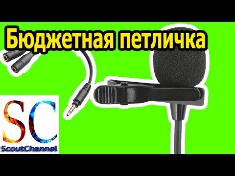 Петличный микрофон петличка с переходником из Китая