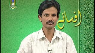 اردو افسانے کا آغاز و ارتقا ۔۔۔