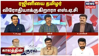 Kaalathin Kural | Vijay -யை முன்னிலை படுத்த Rajini -யை தமிழர் விரோதியாக்குகிறாரா S A Chandrasekhar ?