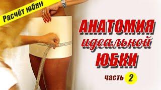 АНАТОМИЯ идеальной выкройки прямой ЮБКИ | Как сделать расчет юбки | Любовь Комиссарова