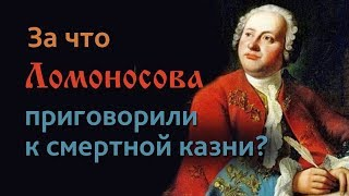 За что Ломоносова приговорили к смертной казни? (Видеоверсия статьи)