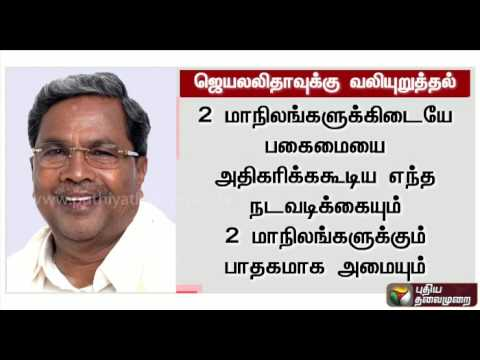 Siddaramaiah-writes-to-Jayalalithaa-urges-to-protest-Kannadigas-in-TN