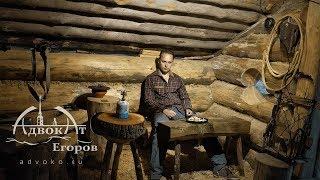 Лесная торцевая  доска / плаха адвоката Егорова