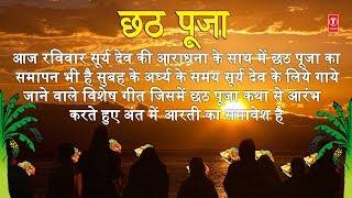 छठ पूजा के समापन पर I Chhath Katha, Chhath Aarti, ANURADHA PAUDWAL, SHARDA SINHA I छठ कथा गीत - Download this Video in MP3, M4A, WEBM, MP4, 3GP