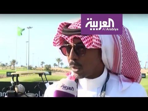 العرب اليوم - شاهد: إشادة واسعة بنجاح بطولة السعودية للغولف