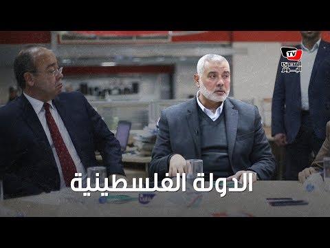 هنية: لا دولة فلسطينية في غزة ولا دولة فلسطينية بدون غزة