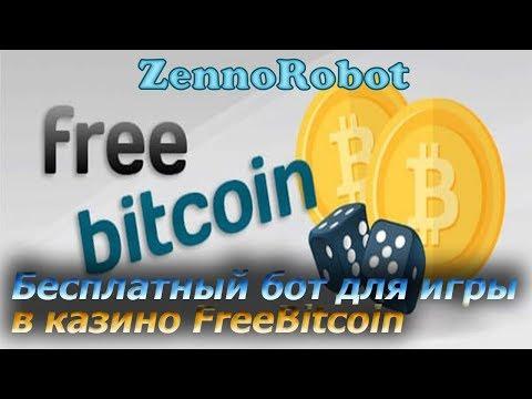 Бот для FreeBitcoin BTC-казино не от Алексея Ганжина и команды Достигаторов.  ZennoRobot