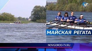 В Великом Новгороде стартовала традиционная «Майская регата»