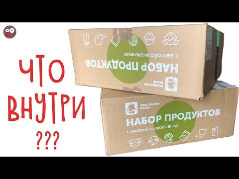 В Москве карантин 😷 Открываем набор продуктов для школьников: Распаковка: что внутри?