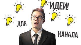 5 необычных идей для Ютуб канала!