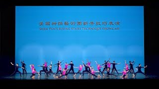 Download Video Classical Chinese Dance Technique Collection 2018 (2018年神韻藝術團新秀技巧表演) MP3 3GP MP4
