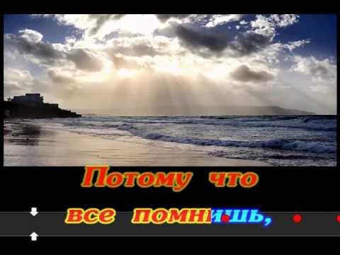 Агата Кристи - Позови меня небо (караоке)