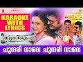 ചുന്ദരി വാവേ ചുന്ദരി വാവേ | Sadrishyavakyam | Malayalam Karaoke With Lyrics 2017