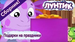 Лунтик 🎁 Подарки на праздники 🎁 Сборник мультфильмов 2017
