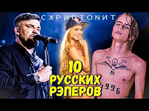 ТОП 10 РУССКИХ РЭПЕРОВ